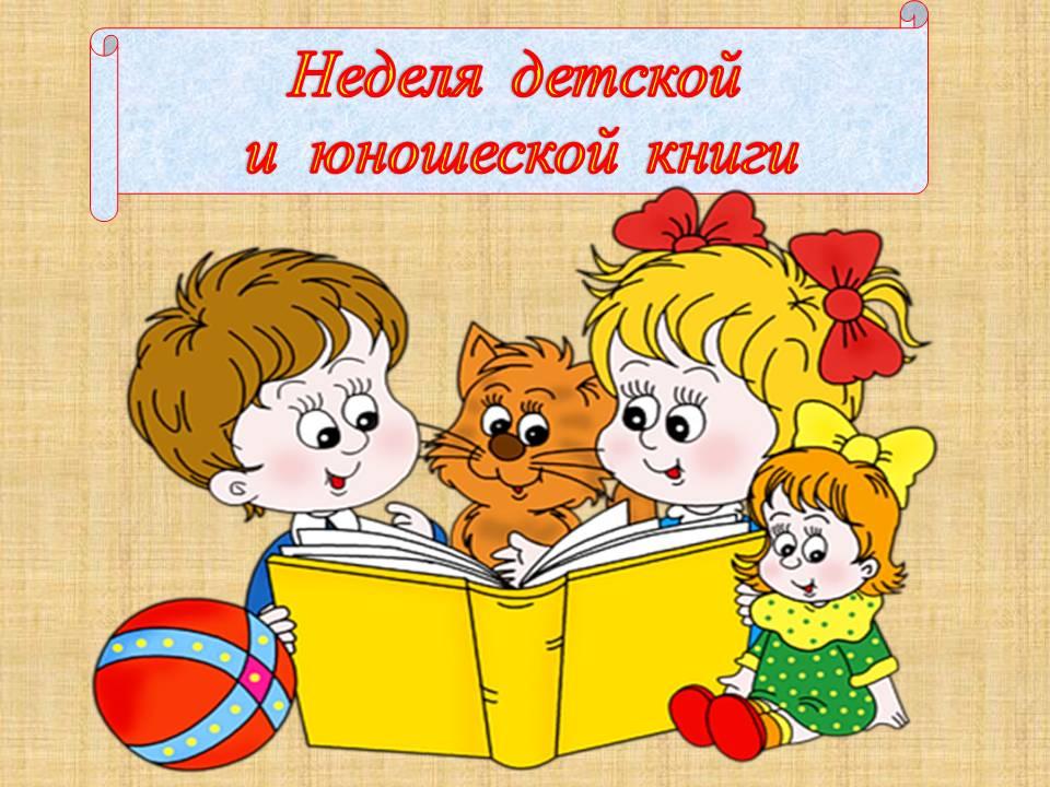 Детский сценарий неделя детской книги